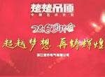 超越梦想,再铸辉煌—楚楚吊顶2016新春年会