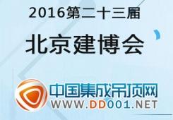 2016二十三届北京建博会中国集成吊顶网在现场