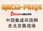 2016二十三届北京建博会中国集成吊顶网现场报道