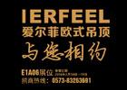 与您相约,爱尔菲欧式吊顶首次精采亮相北京展