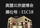墙饰来袭,奥盟即将在北京建会展开启新篇章