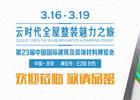 云时代全屋整装与您相约2016北京建博会