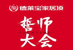 """德莱宝""""匠心系列""""新品推介会暨5.8全国联动誓师大会"""