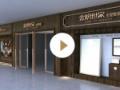 德尔集成吊顶企业宣传片 (211播放)