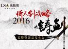 """来斯奥""""2016倚天剑战略之铸剑""""策略暨新品发布会"""
