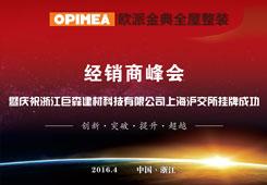 OPIMEA欧派金典全屋整装经销商峰会
