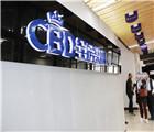 2016欧之杰品牌经销商峰会暨全房集成盛世发布—参观展厅
