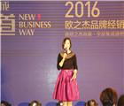2016欧之杰品牌经销商峰会暨全房集成盛世发布—精彩花絮