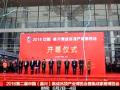 2016第二届中国(嘉兴)集成吊顶产业博览会会宣传视频 (417播放)