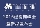2016年美而雅奢雅居家吊顶经销商峰会暨新品发布会