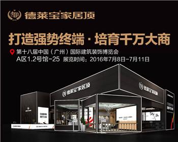 来广州建博会,德莱宝带您了解吊顶好项目