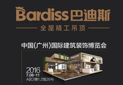 """2016年广州建博会,巴迪斯""""匠心家·品生活""""与您相约"""