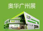 广州展:奥华7月与您相约广州建博会
