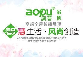 AOPU奥普吊顶2016新品发布会暨年中经销商感恩峰会