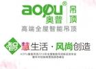 AOPU奥普吊顶2016全屋智能吊顶新品发布会暨年中经销商感恩峰会