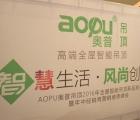 AOPU奥普吊顶2016全屋智能吊顶新品发布会暨年中经销商感恩峰会—会议签到