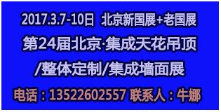第二十四届中国(北京)国际整体厨房/卫浴暨集成吊顶展览会