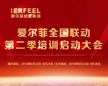 """爱尔菲""""联动中国 万人疯抢""""第二季火爆开启"""