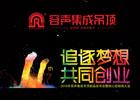 """""""追逐梦想 共同创业""""2016容声集成吊顶新品发布会暨核心经销商大会"""