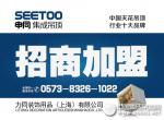 江苏徐州沛县、山东邹城合作伙伴加盟申同 (488播放)