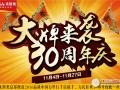 大牌来袭,30周年庆,来斯奥江浙皖联动促销启动会精彩花絮