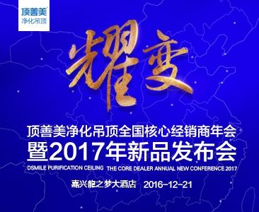 耀变——顶善美全国核心经销商年会暨2017年新品发布会即将开启!