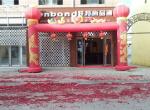 联邦尚品道青海门源店盛装开业,墙顶产品大受欢迎