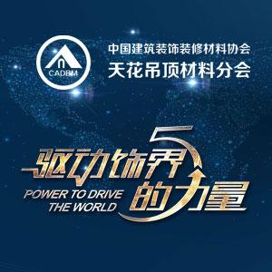 """""""驱动饰界的力量""""2016中国天花吊顶墙面行业年会"""