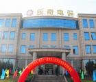 """""""观天下·赢未来""""2016台湾乐奇招商峰会—会议现场"""