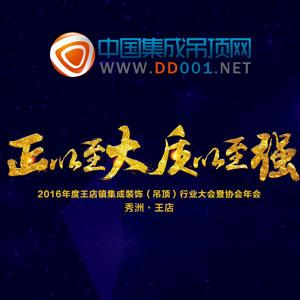 2016年度王店镇集成装饰(吊顶)行业大会