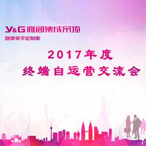 2017雅阁集成吊顶终端自运营交流会