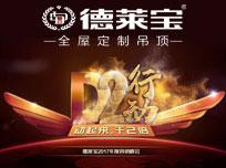 """德莱宝吊顶""""D2行动""""2017年度营销峰会"""