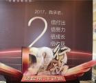"""德莱宝吊顶""""D2行动""""2017年度营销峰会—铁军入场"""