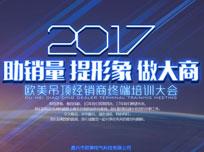 欧美吊顶2017年经销商终端培训大会