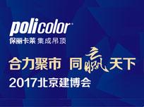 北京建博会:保丽卡莱携时尚、高颜值产品华丽亮相