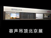 北京建博会:容声用产品和实力为品牌发声