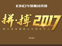 """今顶集成吊顶""""拼·搏""""2017全国核心代理商峰会"""