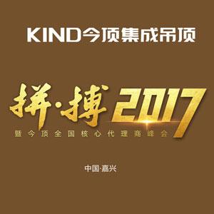 """今顶集成吊顶""""拼·搏""""2017全国核心代理商峰"""