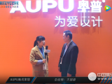 【上海建博会专访】AUPU奥普总经理方国梁:通过展会平台,与消费者搭建沟通的桥梁 (1368播放)