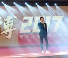 """今顶集成吊顶""""拼·搏""""2017全国核心代理商峰会—星光灿烂"""