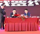 """今顶集成吊顶""""拼·搏""""2017全国核心代理商峰会—挑战签约"""