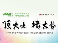 """""""顶大业 墙大势""""AOPU奥普吊顶+MFC国际墙面2017年新品发布会"""