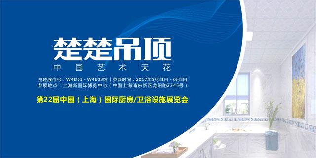 上海厨卫展:品鉴楚楚魅力,共商财富盛会!