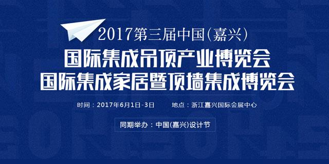 2017第3届中国(嘉兴)集成家居博览会中国集成吊顶网现场直播