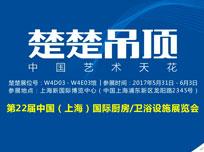 上海厨卫展:楚楚以创新为动力,惊艳亮相上海展