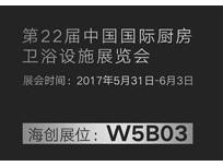 """上海厨卫展:""""Hi 定制好生活"""",海创震撼亮相上海展"""