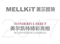 上海厨卫展:美尔凯特与行业大咖共享产品,畅享论坛