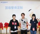 """上海厨卫展:""""Hi 定制好生活"""",海创震撼亮相上海展——精彩花絮"""