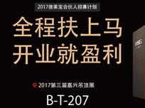 """嘉兴吊顶展:德莱宝诠释""""全屋定制吊顶""""新精彩"""