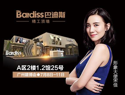 是谁走漏风声?巴迪斯震撼亮相2017广州建博会,秘密武器等你揭晓!